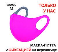 Маска защитная M Питта многоразовая SaBaDo неопреновая Розовая размер М