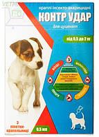 КонтрУдар для собак  0,5-2кг 0,5мл №3