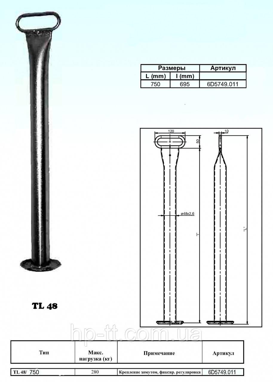 Опорная стойка TL48 - 750