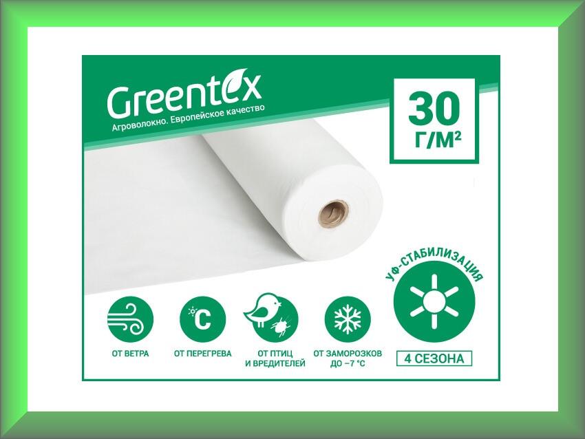 Агроволокно Greentex р-30 белое, 4,2х100м