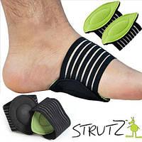 Ортопедические стельки-супинаторы STRUTZ (пара), супинаторы
