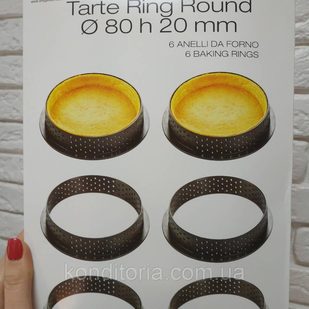 Тефлонові форми для тарти, 6 шт. в наборі