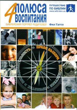 DVD «4 полюса воспитания. Библейский портрет родителей»