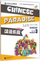 汉语乐园 练习册 英语版 Chinese Paradise 3 Workbook Рабочая тетрадь по китайскому языку для детей Цветная