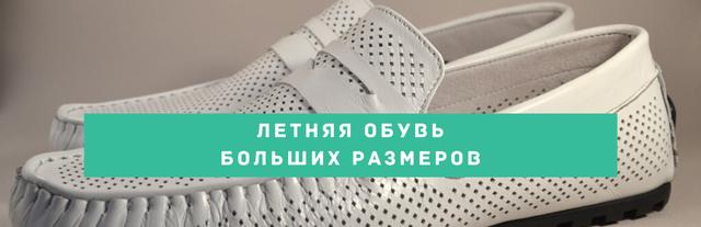 Летняя обувь больших размеров