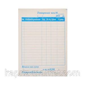 Бланк: товарный чек, 100 листов, газетка( серая)