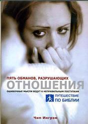 DVD «Пять обманов, разрушающих отношения /на двух дисках/»