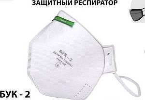 Фільтруюча напівмаска (респіратор) БУК – 2, рівень захисту FFP2 (95%)