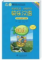 快乐汉语 学生用书 Kuaile Hanyu 1 Книга для учнів з китайської мови для дітей Черно-біла