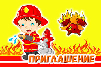 """""""Пожарный"""" - Приглашение"""