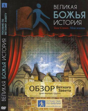 DVD Великая Божья история