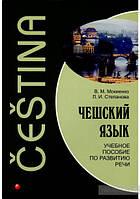 Чешский язык. Учебное пособие по развитию речи + CD