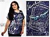 Летняя женская футболка размер уни 54-56-58, фото 5