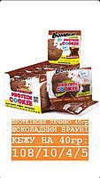 Протеиновое печенье Bombbar шоколадный брауни 40g