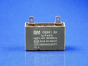 Конденсатор для газового котла CBB61 SH 1 МкФ +/- 5% 450V.AC 50/60 Hz TERMAXI JSG 20R