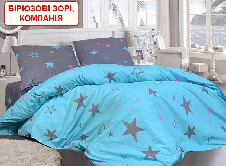 Сімейний комплект з простирадлом на резинці - Бірюзові зорі, компанія