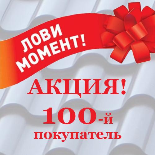 Акция «100 покупатель»