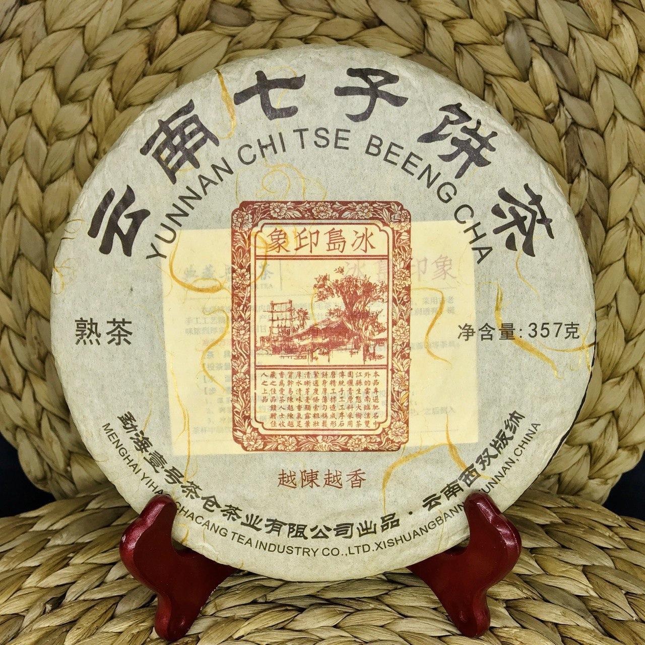 Шу пуэр (чёрный) чай прессованный 357 грамм 2016 год