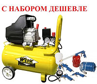 Компрессор воздушный бытовой 200 л/мин с ресивером 50 л Werk BM-2T50N с Набором пневмоинструмента 5 предметов