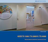 Купить и стоимость верхних дверных доводчиков с рычажными тягами GEZE TS 1500 / TS 2000 V / TS 4000