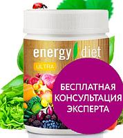 Energy Diet Ultra напиток для быстрого похудения Энерджи Диет Ультра официальный сайт