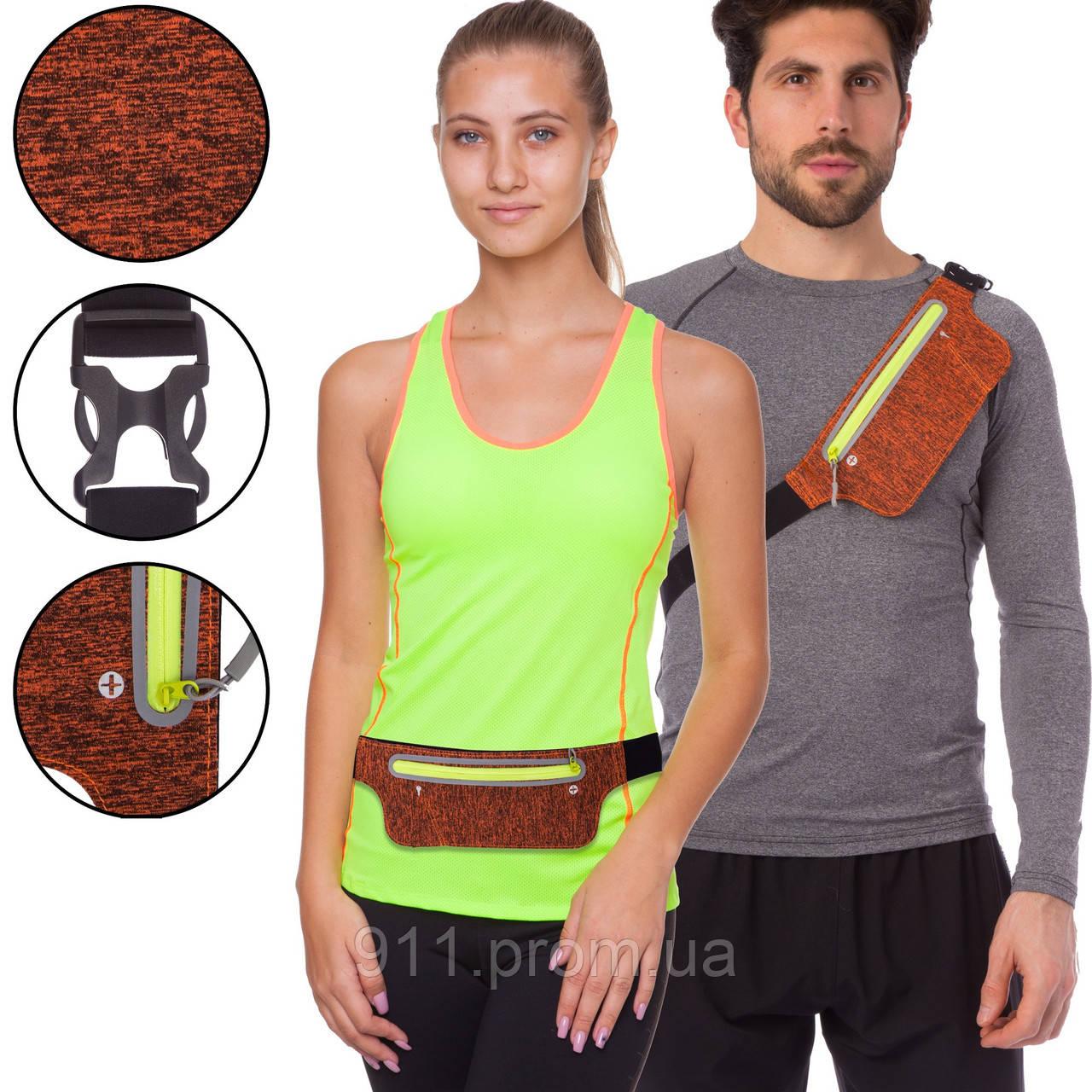 Ремінь-сумка спортивний (поясний) для бігу і велопрогулянки 1000A