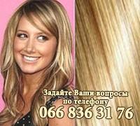 Натуральне накладне волосся на кліпсах