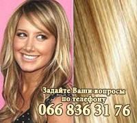 Натуральне накладне волосся на кліпсах, фото 1