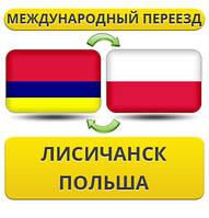 Международный Переезд из Лисичанска в Польшу