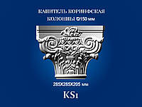 """KS1 Капитель коринфская колонны """"Семья"""", 285х285х205мм, полистирол инжекция"""