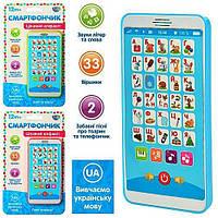 Учим легко алфавит, Сенсорный интерактивный телефон,укр язык, буквы,слова, игры,стишки, фото 1