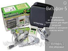 Витафон-5 улучшенная модель аппаратов серии «Витафон», Прямой дилер