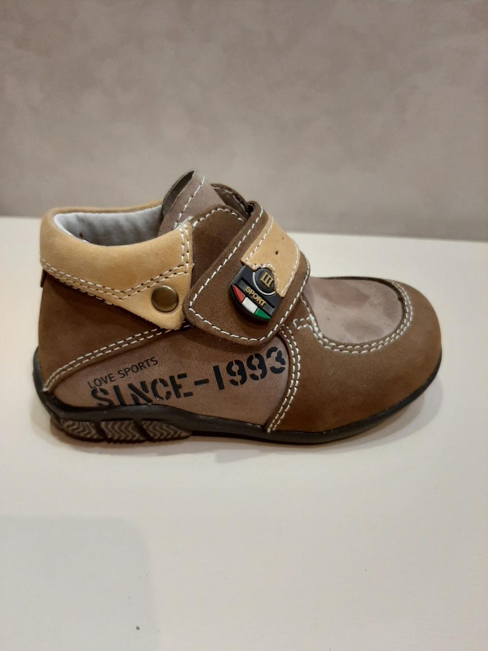 Демисезонные ботинки детские для мальчика р.21 ТМ Шалунишка