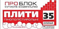 Пенопласт Литейный ГОСТ