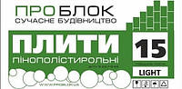Пенопласт ЭКО
