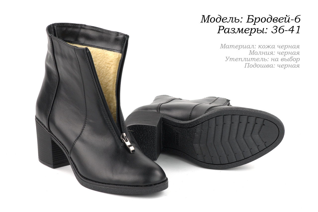 Обувь осень-зима. ОПТ. Украина.