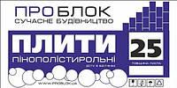 Пенопласт Унипласт