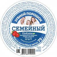 Зубной порошок 75 гр. фитокосметик