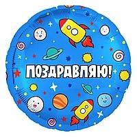 Гелиевый шар фольга 45см 754139