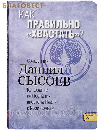 """Как правильно """"хвастать""""? Священник Даниил Сысоев"""