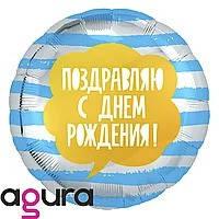 Гелиевый шар фольга 45см 754153