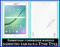 Защитная глянцевая пленка для планшета Samsung Galaxy Tab S2 8.0 T710 T715