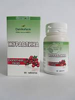 Клюква в таблетках для работы мочеполовой системы 90 таблеток Даникафарм