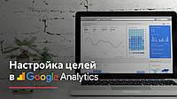 Подключение и настройка счетчика Google Analytics - Настройка Целей