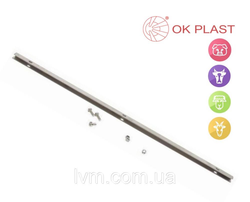 Планка защитная к кормушке на 60л для автоматической и простой подачи сухого корма OK PLAST (Дания)