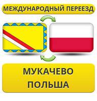 Международный Переезд из Мукачевов Польшу