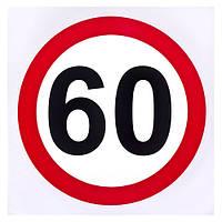 """Наклейка знак """"60"""" диам. 130мм (знак """"60"""")"""