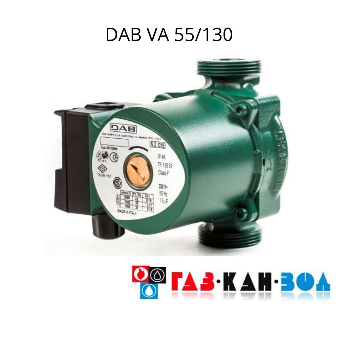 Насос циркуляційний DAB VA 55/130