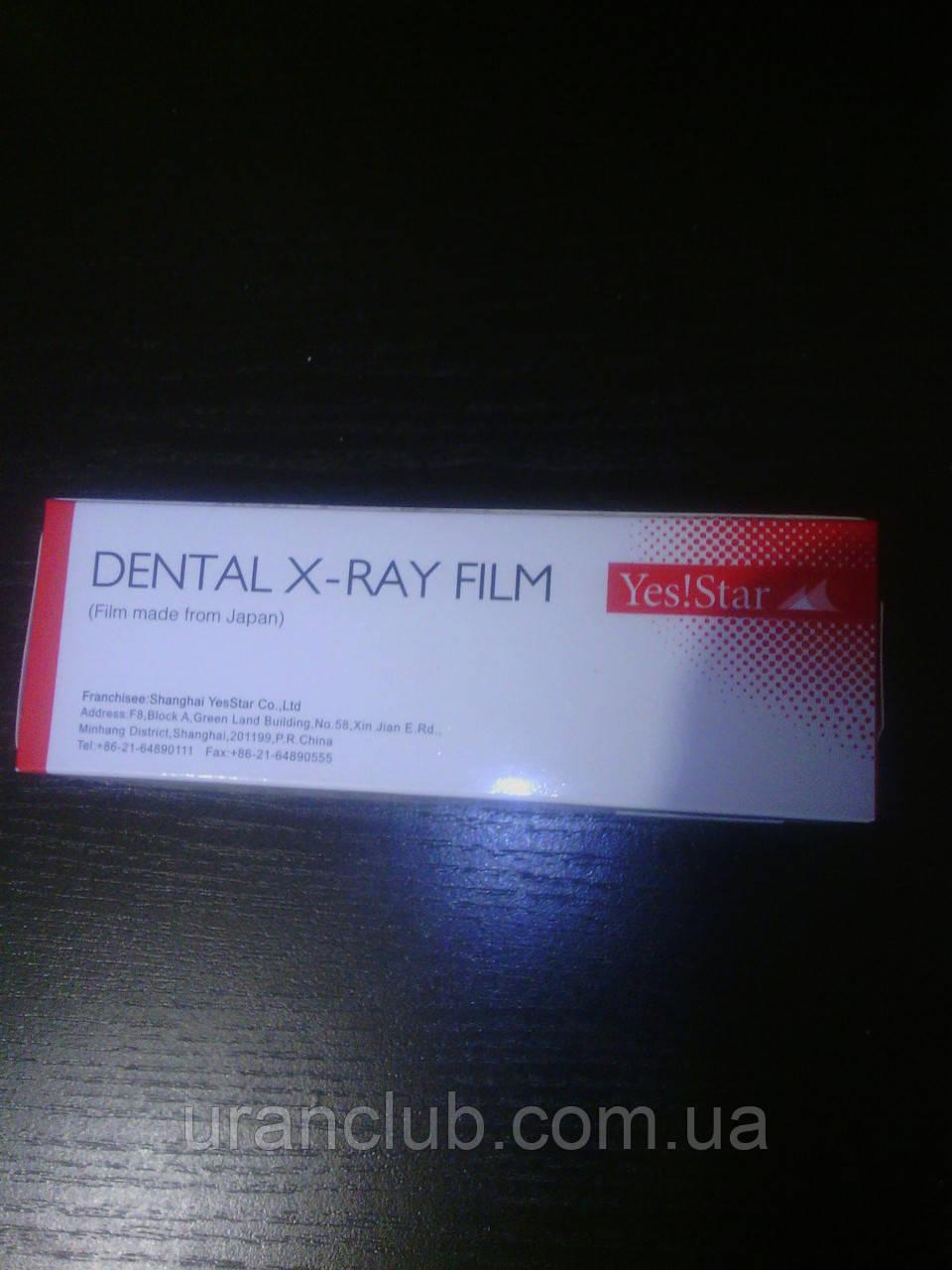 Дентальная рентген пленка DENTAL X 100 шт./уп.