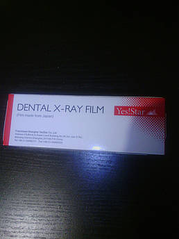Дентальна рентген плівка DENTAL X 100 шт/уп.